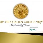 Τα βραβεία φαρμακευτικής καινοτομίας έρχονται στην Ελλάδα