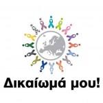 «ΔΙΚΑΙΩΜΑ ΜΟΥ»: Μαθαίνω και Διεκδικώ«ΔΙΚΑΙΩΜΑ ΜΟΥ»: Μαθαίνω και Διεκδικώ