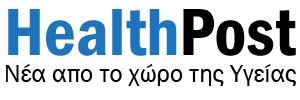 HealthPost.gr - σπάνιες παθήσεις, υγεία, καρκίνος μαστού, καρκίνος πνεύμονα, ψωρίαση, ρευματοειδής αρθρίτιδα, ογκολογία, κτηνιατρική, ιατρικές ειδικότητες, website υγειας, ομορφιά, διατροφή
